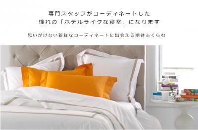 都心の高級マンション居住者向けベッドメイクサービスを開始 月額7800円から