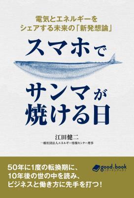 RAUL株式会社の代表取締役江田健二が、10年後の世の中を読み、 ビジネスと働き方に先手を打つ! 『スマホでサンマが焼ける日 電気とエネルギーをシェアする 未来の「新発想論」』 発行
