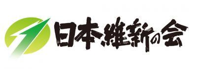 日本維新の会 衆議院東京都第5選挙区支部(目黒区・世田谷区)支部長小林学後援会 2017年度第1期会員募集
