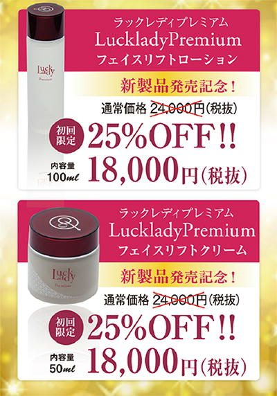 【各1500個限定】30代~60代ならではの様々なお悩み解決にピッタリの大人気フェイスクリーム『LuckladyPremium』の新商品発売記念キャンペーン開始!!
