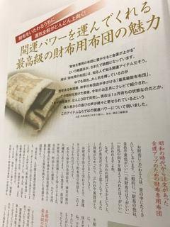 人気スピリクチュアル系雑誌『アネモネ3月号』にてお財布布団の特集掲載
