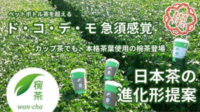 ド・コ・デ・モ急須感覚、本格茶葉使用のカップ茶「椀茶」の発売開始日が決定致しましたのでお知らせ致します。