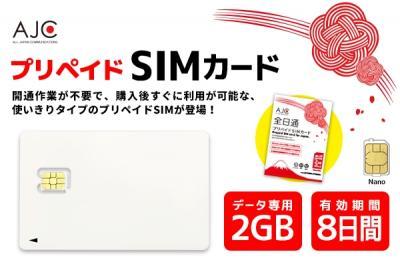 リニューアル!2GB / 8日間 オリジナルブランド「全日通プリペイドSIMカード」を販売開始!