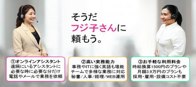 オンラインアシスタント「フジ子さん」日本事業展開のお知らせ~フジア株式会社が急成長中の人材サービスであるオンラインアシスタントを月額3.9万円で提供~