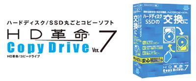 人気のハードディスク/SSD交換用ツールがバージョンアップ!ハードディスク/SSD丸ごとコピーソフト「HD革命/CopyDrive Ver.7」4月21日(金)販売開始