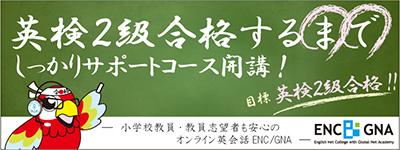 小学校教員・教員志望大学生も安心 英検2級合格するまでしっかりサポートコース開講! 小学2年生が英検2級合格のオンライン英会話ENC/GNA
