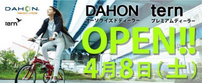 【国内初!】新宿マルイ本館にDAHON、Ternのフォールディングバイク専門店【ベストスポーツ 新宿マルイ本館店】がオープン!