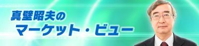株式会社フジトミ:ラジオNIKKEI第1「真壁昭夫のマーケット・ビュー」番組提供のご案内