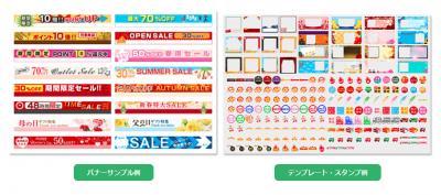 ネットショップに特化したバナーを5分で簡単につくれるオンラインサービス「バナサク」をリリース 月額980円(最大2ヶ月間無料キャンペーン実施中)