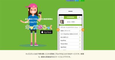 スマートフォンによるトラブルから子どもを守ろう!SNSやゲームなどの子どもの利用を曜日時間帯で制限できる無料iPhoneアプリ「キッズぶろっく」提供開始