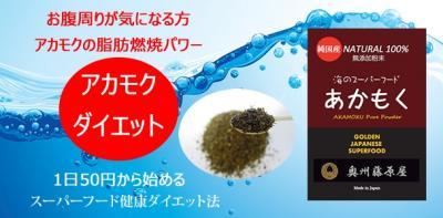「アカモク・ダイエット」 1日約50円。スーパーフード健康ダイエット法。