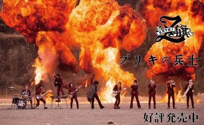 2017年春、Z旗Vocal高取ヒデアキ生誕50周年を記念して制作された、 特撮爆破ミュージックビデオ「ブリキの兵士」が遂にネット販売開始!!