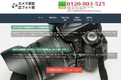 フォト蔵株式会社、カメラとレンズの買取りサービス「カメラ買取byフォト蔵」を開始