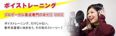 プロボーカル育成機関の WHITE VOICE