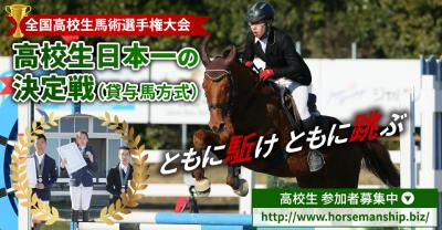 株式会社 馬事学院(通称:バジガク)では、株式会社 東関東ホースプロジェクトと連携し、8月26日(土)~27日(日)千葉県八街市で<第6回全国高校生馬術選手権大会>が開催で参加者を募集します。