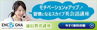 モチベーションアップ↑ いいえ習慣となります→ オンライン英会話ENC/GNA英会話通信教育講座