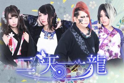10月1日 国内外で話題沸騰!和テイストロックバンド「二天一龍」  ROCK Tシャツ発売記念!ワンマンライブ開催!