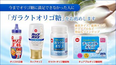 日新製糖「ガラクトオリゴ糖 定期購入で1本おまけキャンペーン」を10月18日より実施