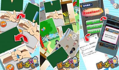 スマートフォンアプリ『ぽっぷりてぃ』に新ゲーム・新機能追加!