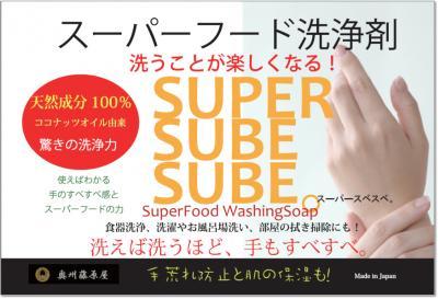 スーパーフード洗浄剤「スーパースベスベ。」  洗うことが楽しくなる!洗えば洗うほど、手がすべすべ。