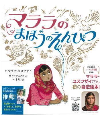 マララ・ユスフザイさん初の自作絵本『マララのまほうのえんぴつ』(12月7日発売) 人権週間スタートにあわせ、メッセージ動画・推薦メッセージを『マララのまほうのえんぴつ』特設サイトで公開しました