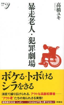 超高齢化社会・ニッポンで増加する高齢者の犯罪。なぜ、彼らは犯罪に走るのか?傍聴ライターとして活動する高橋ユキさんが、知られざるアウト老たちの実態に迫る、迫真のルポ!