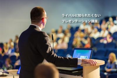 東洋大学が、Google/Appleから認定を受けた講師による「英語プレゼンテーション講座」開講します