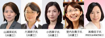 「企業のための 女性が活躍できる職場作りのポイント」~弁護士・社労士が労務管理の悩みに応えます!~ 2018年3月6日(火) 開催!