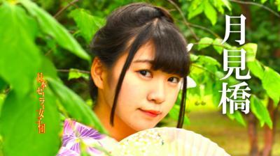 北海道仁木町の応援ソング「月見橋」をアイドルグループ「日本セーラー女子団」が発表!