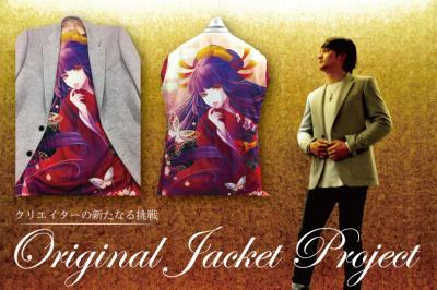 裏地に和のイラスト! 15名のクリエイターと世界に向けたジャケット開発