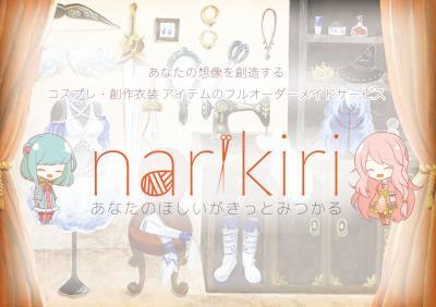 コスプレ・創作アイテムの制作を依頼できる クラウドマッチングサービス「narikiri」がオープン