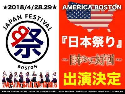 北海道アイドルグループ「日本セーラー女子団」がアメリカ「ボストン日本祭り」に出演決定!!