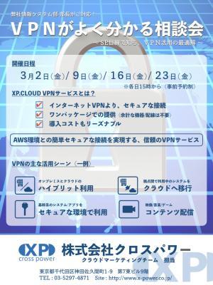 "【SE目線の""よくわかるVPN相談会""開催】NTT東日本様と販売提携 XP.CLOUD VPNサービス(3月1日~提供開始)"