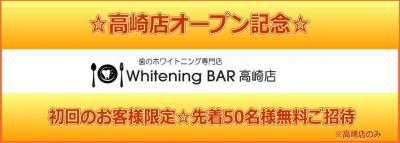 高崎店オープン記念! 先着50名様無料ご招待キャンペーン 歯のホワイトニング専門店Whitening BAR(ホワイトニングバー)