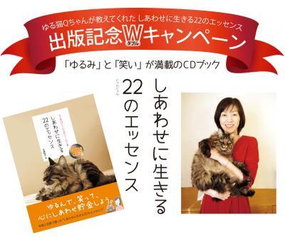 ゆるみと笑いが満載のCDブック『ゆる猫Qちゃんが教えてくれた しあわせに生きる22のエッセンス』が3月29日(木)発売。発売を記念して、ご購入とご紹介で2つの特典がもらえるダブルキャンペーンを実施!