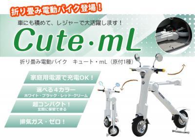 【折畳電動バイク Cute-mL】2018年4月1日より全国販売開始