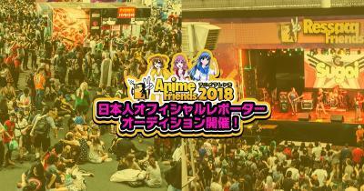【エントリー受付中】南米最大のアニメフェス「Anime Friends」公式レポーターオーディション参加者を受付開始!採用者にはイベントステージ出演権など豪華特典も盛りだくさん!!
