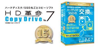 人気のハードディスク/SSD交換用ソフトが価格も新たにシリーズ15周年記念パッケージに!ハードディスク/SSD丸ごとコピーソフト「HD革命/CopyDrive Ver.7 CP」4月20日販売開始