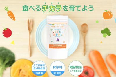 食べるチカラを育てる「こども食育グミ<おいしいぶどう味>」(栄養機能食品)2018年4月20日より全国発売。