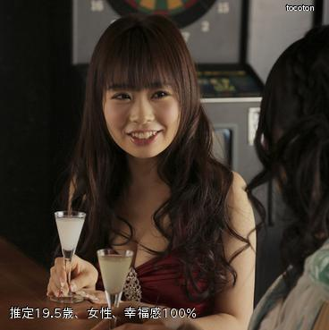 日本初!スマートフォンでカンタン みんなで遊べる、顔写真で年齢と感情推定「きどあいらく」サイトオープン
