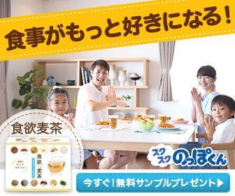 食事がもっと好きになる!「うま味&和漢原料使用」の健康麦茶 「食欲麦茶」2018年5月15日より全国発売。
