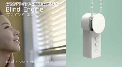 自宅のブラインドを簡単に電動自動化できるIoT機器「Blind Engine(ブラインドエンジン BE01)」を発売