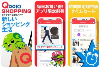 手軽に楽しいお買い物! インターネット総合ショッピングモール「Qoo10」 会員数が1,000万人を突破!