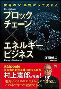 電力・エネルギー分野のブロックチェーン事例が満載!新刊「世界の51事例から予見する ブロックチェーン×エネルギービジネス」予約販売開始
