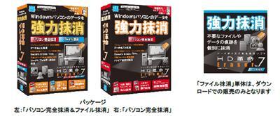 今求められているデータの完全消去へ的確に応える強力抹消ソフトの最新版「HD革命/Eraser Ver.7」を6月15日(金)より販売開始