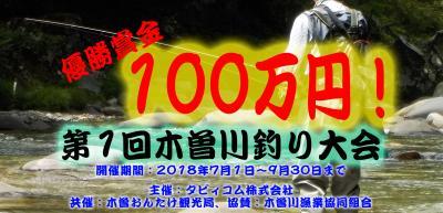 タビィコム株式会社、長野県の木曽おんたけ観光局(DMO)と共同で優勝賞金100万円の渓流釣り大会(いわな釣り大会)を開催します