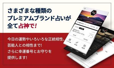 無料占いアプリ「占神」の正式リリース発表