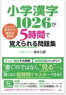 オンライン家庭教師「まなぶてらす」主宰の坂本七郎が、新刊『小学漢字1026が5時間で覚えられる問題集』(大和出版)を、7月14日(土)に発売します。