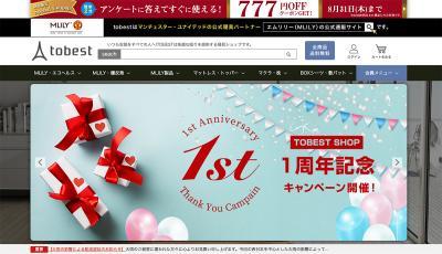 快適な寝具を提供する通販サイト「TOBESTショップ」、開店1周年を記念してキャンペーンを実施いたします。
