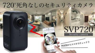 水平・垂直360度で死角なし! 子どもやペットの様子をスマートフォンで確認できるパノラマ720度カメラ「SVP720」のMakuakeでの先行販売は7月13日~8月20日までです!